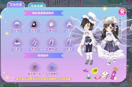 小花仙8月9日活动预告