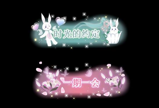 小花仙8月16日活动预告6
