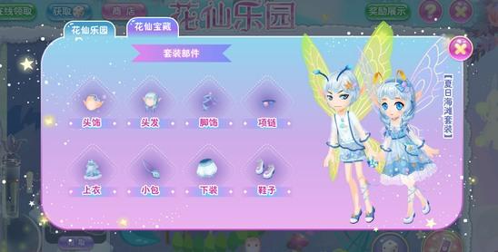 小花仙8月16日活动预告15
