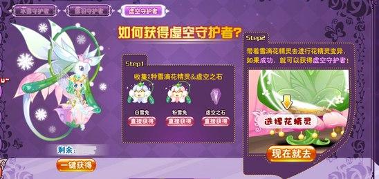 小花仙8月16日活动预告17