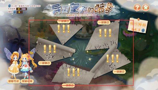 小花仙异国王子的暗号活动攻略3