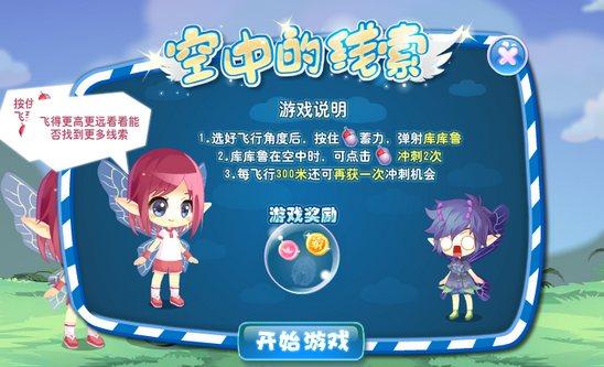 小花仙异国王子的暗号活动攻略4