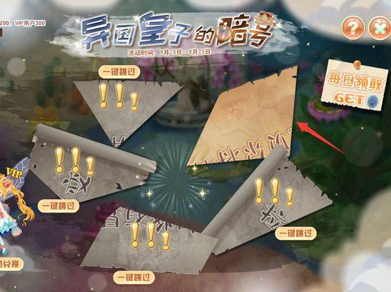 小花仙异国王子的暗号活动攻略5