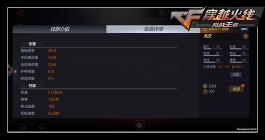CF手游AK47-常胜抢先上手