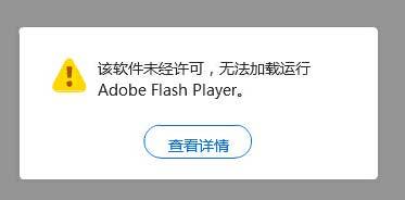 生死狙击 关于flash未授权误报处理公告