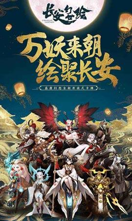 长安幻世绘10月17日首发上线 全新妖怪世界等你来征服