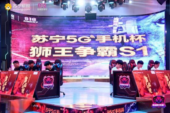 苏宁狮王决赛
