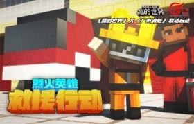 我的世界烈火英雄!广州消防联动玩法上线