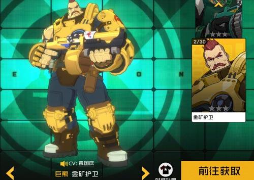 王牌战士中巨熊有哪些时装
