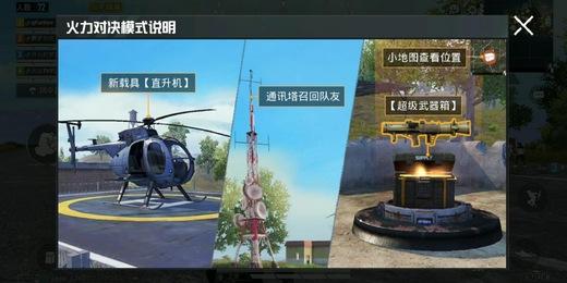 和平精英直升机
