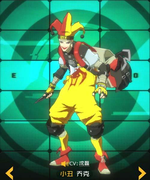 王牌战士中小丑有哪些时装