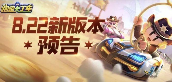 跑跑卡丁车手游8月22日版本预告 抓坏蛋得龟龟车,太空兔携学霸葱头迎新版本!
