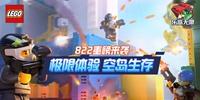 乐高无限8月22日新版本 空岛极限生存挑战