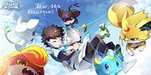 奥拉星手游9月19日正式上线 9月18日开启预下载