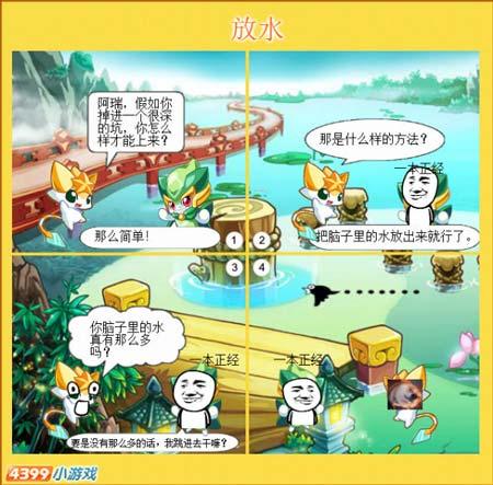 奥奇传说奥奇漫画-放水