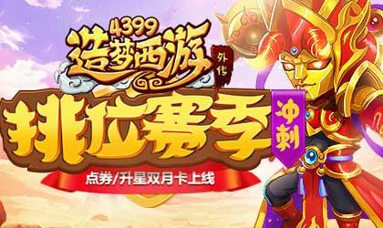 广目天王赛季时装上线 造梦西游外传v4.1.8版本更新公告