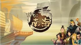 弘扬传统文化 《代号:南海》探索海上航路,模拟渔民生活风貌