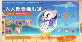 人人都爱猫小姐  《猫和老鼠》七大专属活动,甜蜜开启!