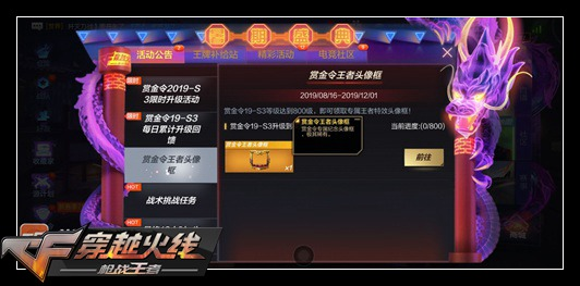 CF手游S3赏金令回馈来袭