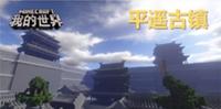 我的世界8月22日版本更新 像素村落玩法上线