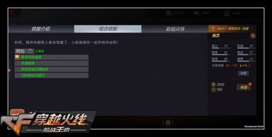 CF手游萌动灵狐再次觉醒