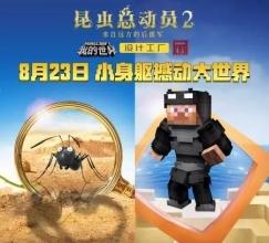 我的世界联动昆虫总动员2 来一场昆虫大乱斗吧