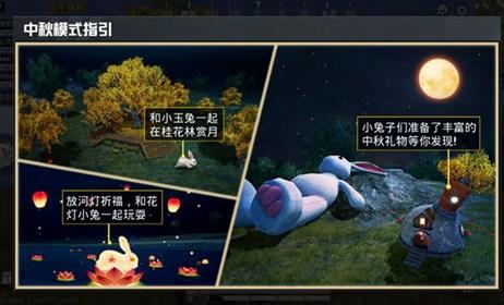 和平精英中秋月兔模式试玩视频