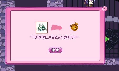 小花仙异国皇子营救计划活动攻略13