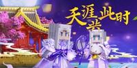 奶块V3.8版本预告 中秋庆典齐欢度