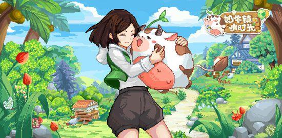 像素模拟《奶牛镇的小时光》正式上线,回归村口养牛种田的日子