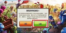 """部落冲突8月28日关于使用 """"第三方辅助工具""""违规处罚声明"""