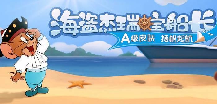 """《�和老鼠》正式服8月29日更新公告 杰瑞新技能""""�B哨""""上�"""
