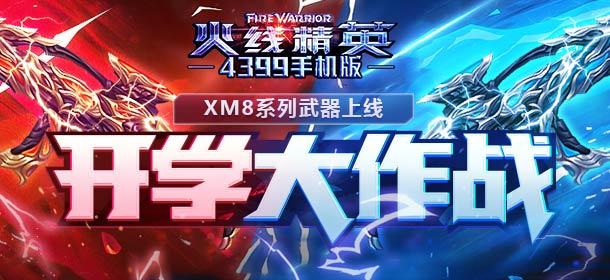 《火线精英ol》开学大作战,全新XM8-鳄龙免费送!