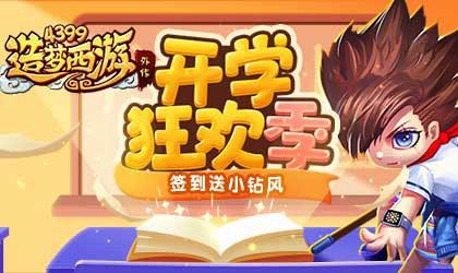 新主线关卡-比丘国·柳林坡开放 造梦西游外传v4.1.9版本更新公告