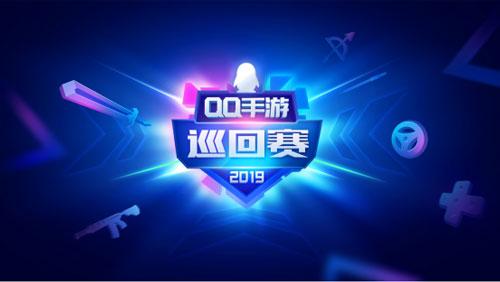 虎牙人气主播集结!2019QQ手游巡回赛首战来袭不容错过!