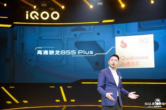 iQOO Pro搭载高通骁龙X50 玩手机游戏消灭卡顿延迟