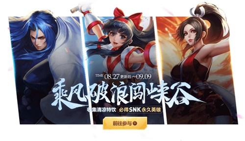 王者荣耀SNK英雄免费得 五套星元上架 8.27更新福利