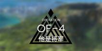 明日方舟火蓝之心OF-4攻略 OF-4阵容搭配