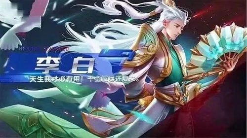 王者荣耀李白