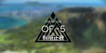 明日方舟火蓝之心OF-5攻略 OF-5阵容搭配
