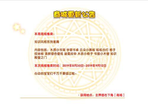 洛克王��8月30日更新