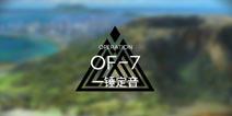 明日方舟火蓝之心OF-7攻略 OF-7阵容搭配