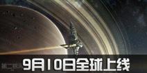 第二银河10月23日国服版下载 全球服已上线