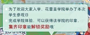 小花仙花蕾亚学生参观日活动攻略2