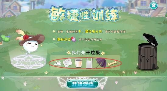 小花仙花蕾亚学生参观日活动攻略7