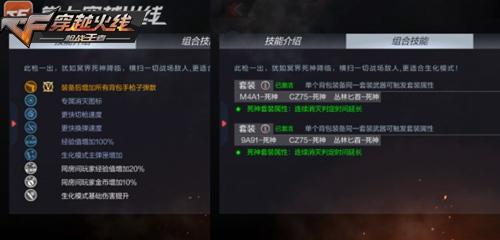 CF手游大神评测CZ75-死神