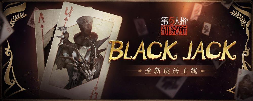 【第五人格 第五人格研究所】Black Jack 全新玩法上線
