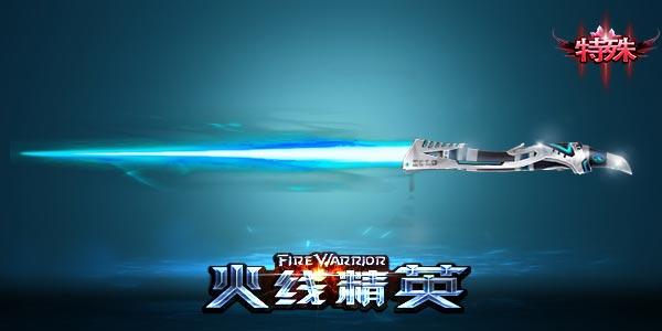火线精英激光剑-ZERO