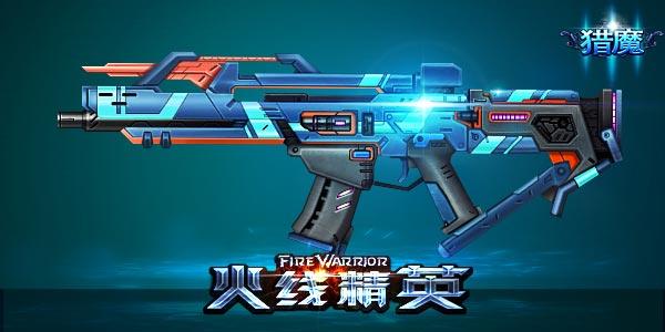 火线精英P71-锋影