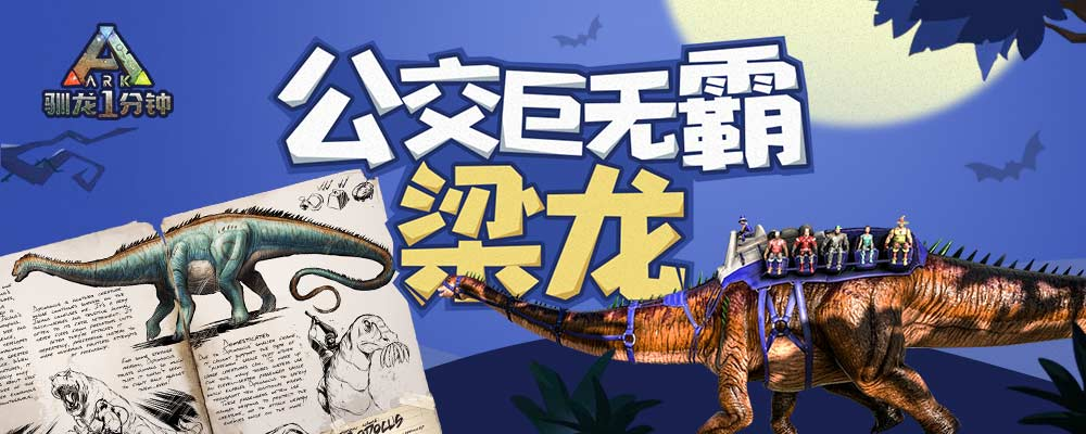 【馴龍1分鐘】第43期:梁龍——公交巨無霸!